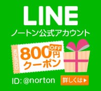 LINE@ ノートン公式アカウント クーポンプレゼント!